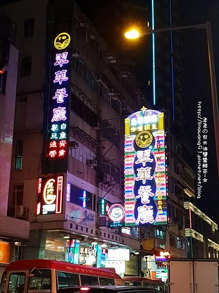 2019-0125-香港遊-翠華餐廳 (1).jpg