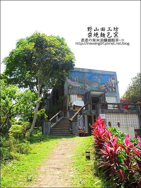2011-0509-新竹峨眉-野山田工坊-柴燒麵包窯 (34).jpg