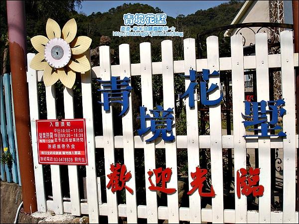 關西-青境花墅 2010-0115 (24).jpg