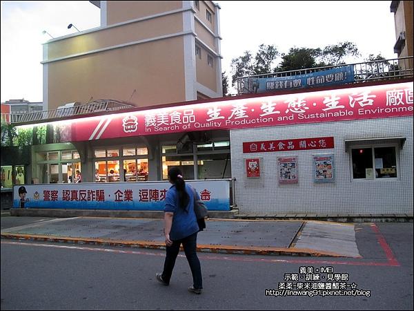 桃園南坎-義美觀光工廠-2010-1204 (69).jpg