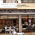 飛翔的魚-美式餐廳-2010-0225 (7).jpg