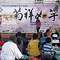 2010-1114-2010-銅鑼-杭菊芋頭節 (5).jpg