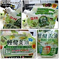 2011-0505-泰山輕健美油 (30).jpg