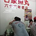 2010-0730-石家魚丸 (1).jpg