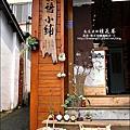 2010-0401-南庄老街 (4).jpg
