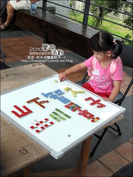 2010-0709-國際陶瓷藝術節 (3)-馬賽克拼貼.jpg