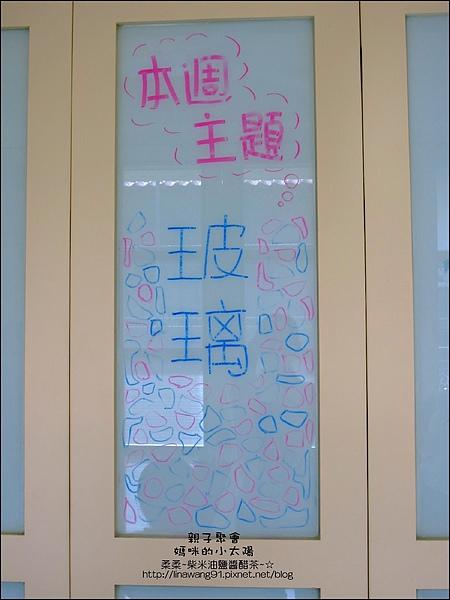 媽咪小太陽親子聚會-玻璃-馬賽克 2010-1018 (5).jpg
