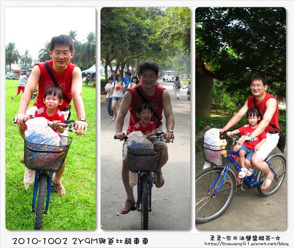2010-1002-埔新牧場-公司家庭日 (41).jpg