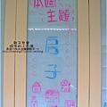 媽咪小太陽親子聚會-積木房子-2010-1115 (19).jpg