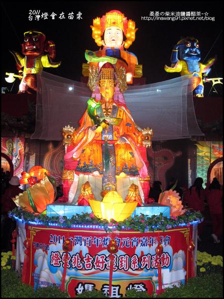 2011-0218-台灣燈會在苗栗 (2).jpg