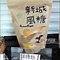2010-0811-寶山-新城楓糖.jpg