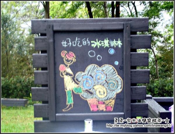 薰衣草森林-新竹尖石店-好吃的冰淇淋.jpg
