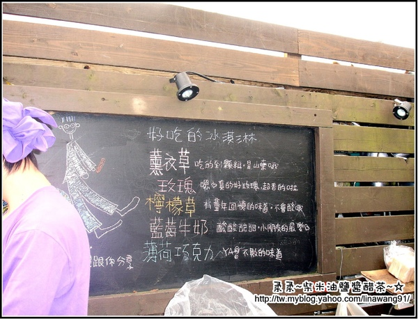 薰衣草森林-新竹尖石店-冰淇淋介紹.jpg