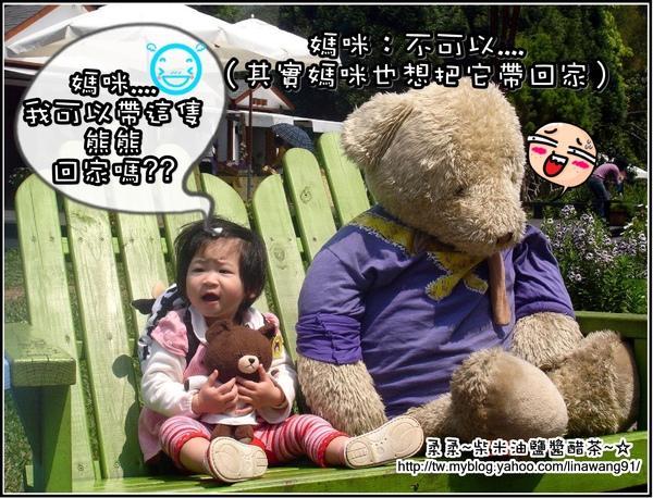 薰衣草森林-新竹尖石店-熊熊與我.jpg