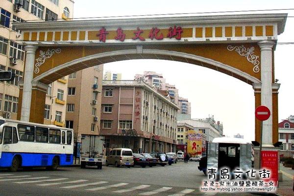 大陸-青島文化街.jpg