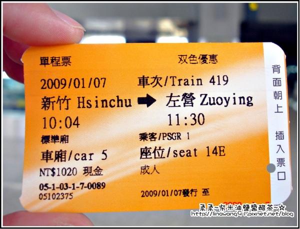 新竹到佐營的高鐵票.jpg