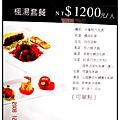 水舞谷關套餐菜單.jpg