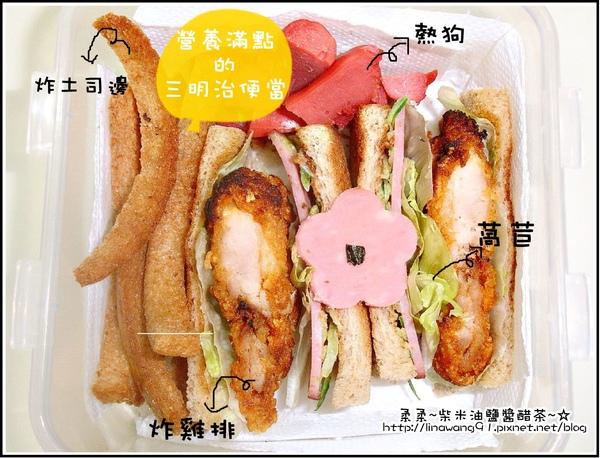 野餐盒-雞排三明治便當.jpg