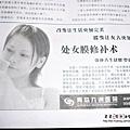 大陸-青島-雜誌正大光明寫處女膜修補術.jpg