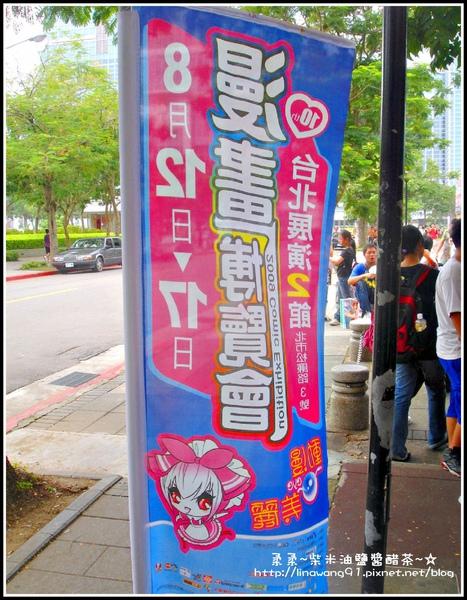 2009-0815第10屆漫畫博覽會 (6).jpg