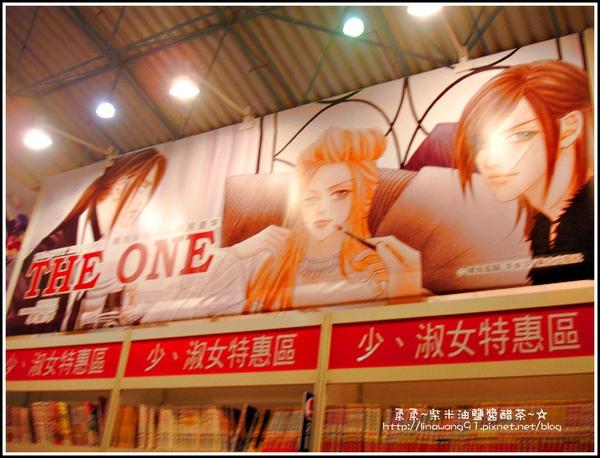 2009-0815第10屆漫畫博覽會-THE ONE 看板.jpg