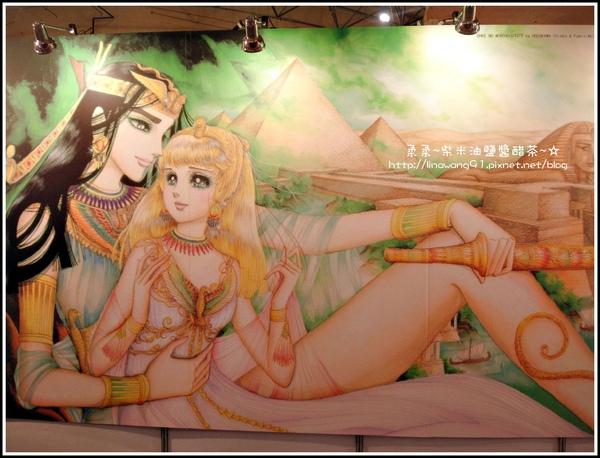2009-0815第10屆漫畫博覽會-尼羅河女兒看板.jpg