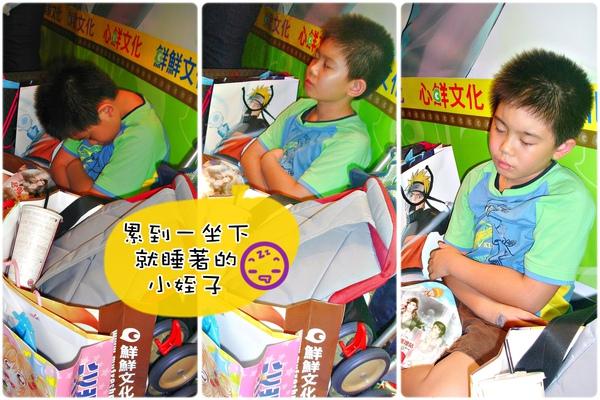 2009-0815第10屆漫畫博覽會-坐著就睡著了.jpg