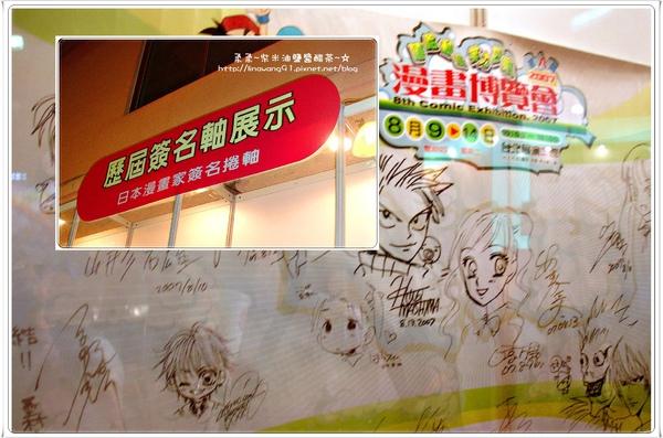 2009-0815第10屆漫畫博覽會-歷屆簽名軸展示.jpg