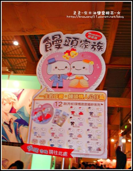 2009-0815第10屆漫畫博覽會 (23).jpg
