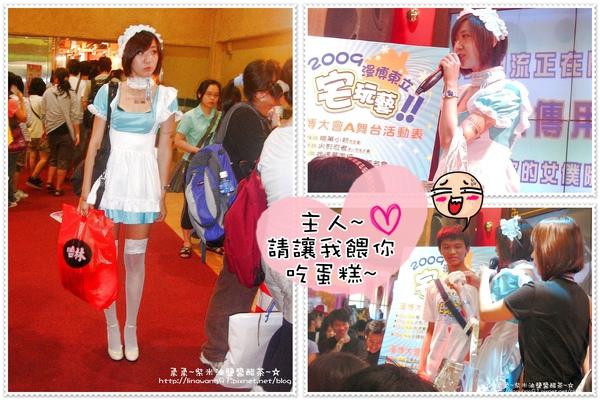 2009-0815第10屆漫畫博覽會-女僕裝.jpg