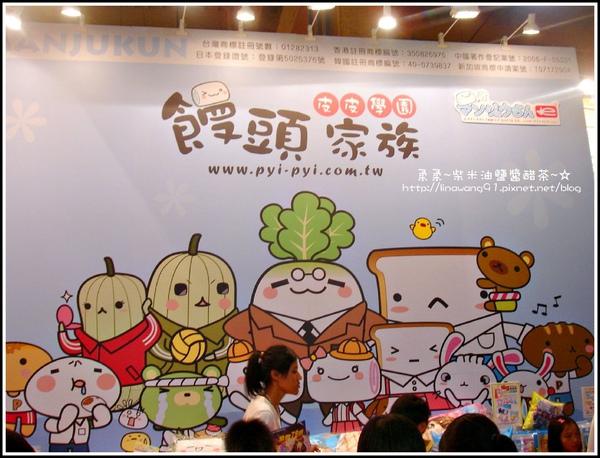 2009-0815第10屆漫畫博覽會-饅頭家族.jpg