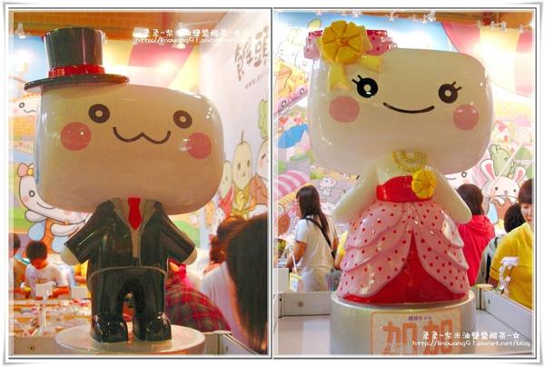 2009-0815第10屆漫畫博覽會-饅頭家族-皮皮與加加.jpg