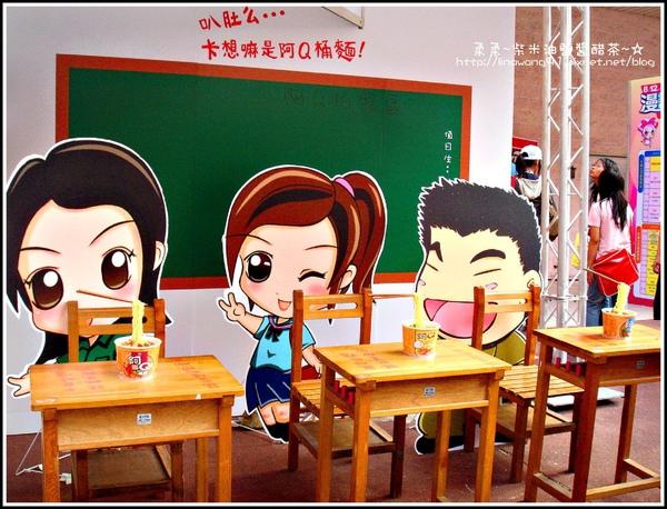 2009-0815第10屆漫畫博覽會-阿Q桶麵.jpg