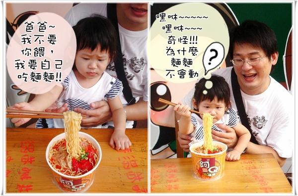 2009-0815第10屆漫畫博覽會-為什麼麵麵不會動.jpg