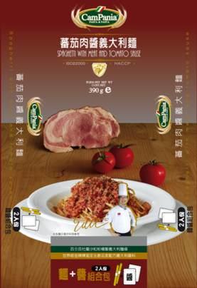 坎佩尼亞義大利麵醬組合包-肉醬義大利麵.jpg