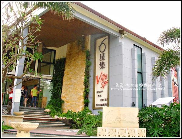 2009-0706-六星集villa spa會館.jpg