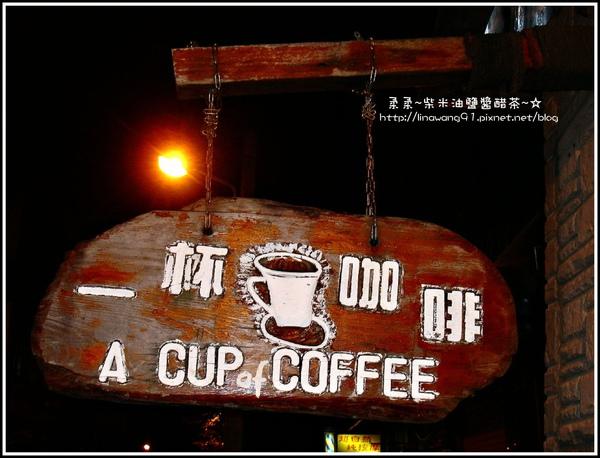 2009-0107-屏東-一杯咖啡 招牌.jpg