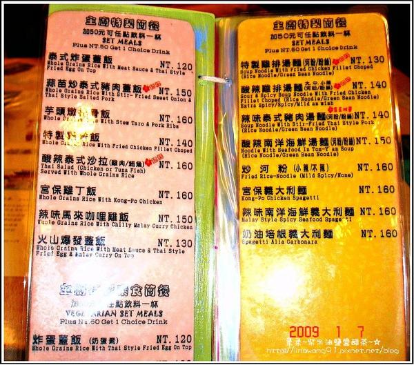 2009-0107-屏東-一杯咖啡 -菜單.jpg
