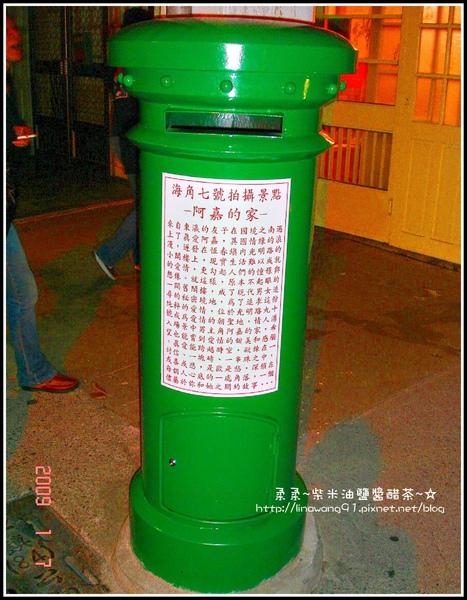 2009-0107-恆春-海角七號-阿嘉的家-郵筒.jpg