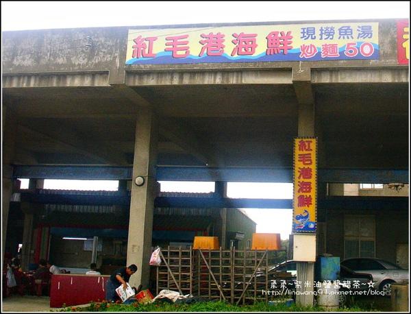 新豐-紅毛港海鮮餐廳 (1).jpg