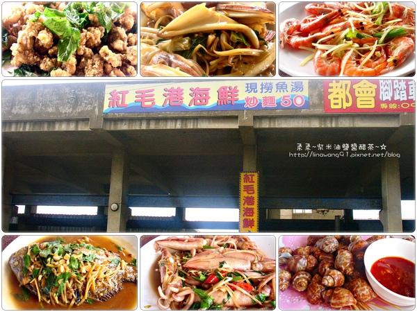 新豐-紅毛港海鮮餐廳 (16).jpg