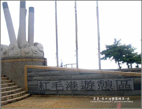 2009-0803新豐紅毛港紅樹林遊憩區 (11).jpg