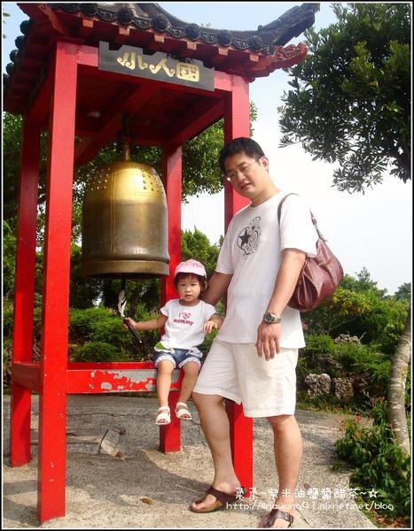 2009-0912 -小人國 (10).jpg