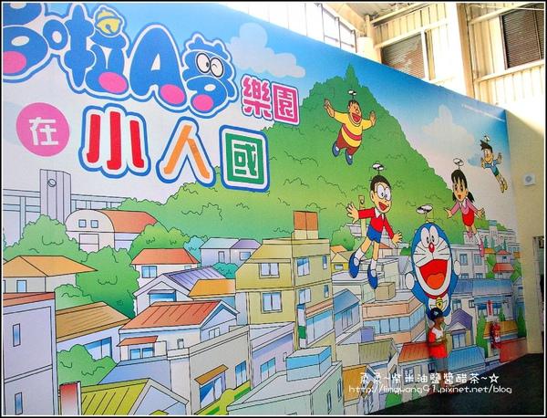 2009-0912 -哆啦A夢在小人國 (12).jpg
