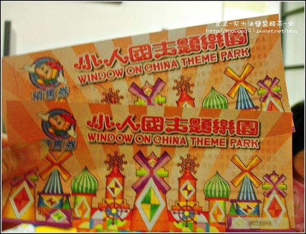 2009-0908 -小人國票2張.jpg
