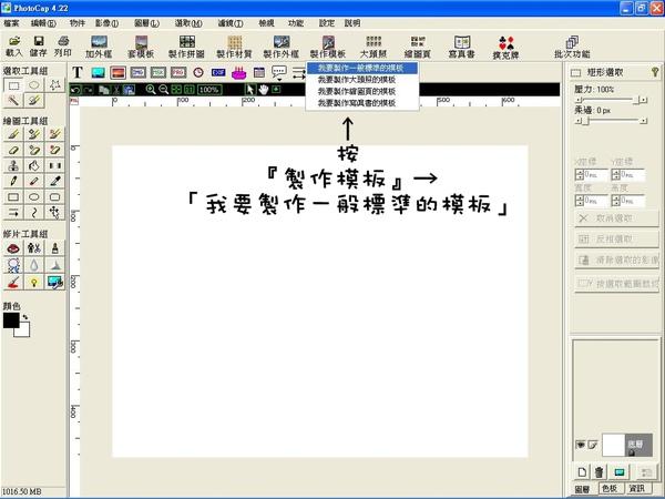 lina-PhotoCap製作模板-之簡單教學 (1).JPG