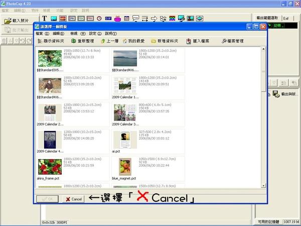 lina-PhotoCap製作模板-之簡單教學 (2).JPG