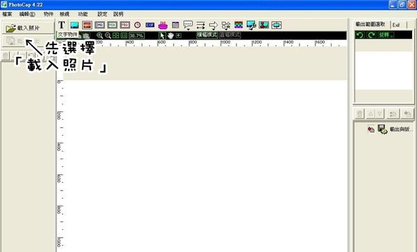 lina-PhotoCap製作模板-之簡單教學 (3).JPG
