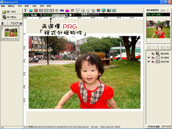 lina-PhotoCap製作模板-之簡單教學 (6).JPG