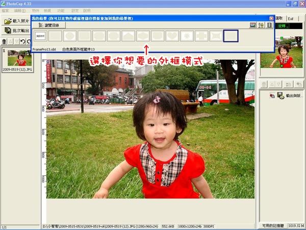 lina-PhotoCap製作模板-之簡單教學 (7).JPG